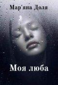 "Обкладинка книги ""Моя люба"""