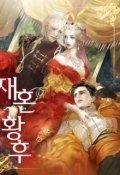 """Portada del libro """"La Emperatriz Divorciada"""""""