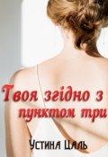 """Обкладинка книги """"Твоя згідно з пунктом три"""""""