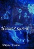 "Book cover ""Цветок князя"""