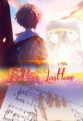 """Book cover """"First Love, Last Love"""""""
