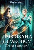 """Обкладинка книги """"Пов'язана з драконом. Принц у вигнанні"""""""