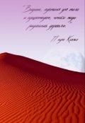 """Book cover """"Пустынная миля"""""""