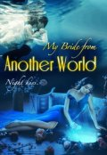 """Book cover """"My Bride from Another World"""""""