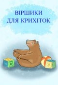 """Обкладинка книги """"Віршики для крихіток"""""""