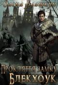 "Обкладинка книги ""Прокляття замку Блекхоук"""