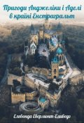 """Обкладинка книги """"Пригоди  Анджеліки і Аделі в країні Енстраґральт """""""