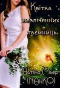 """Обкладинка книги """"Квітка незліченних таємниць"""""""