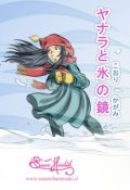 "Portada del libro ""ヤナラと氷(こおり)の鏡(かがみ)"""