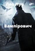 "Обкладинка книги ""Вампiрович"""