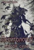 """Обкладинка книги """"Песиголовці. Історії села"""""""