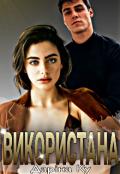 "Обкладинка книги ""Використана"""