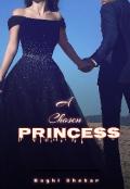 """Book cover """"A Chosen Princess."""""""