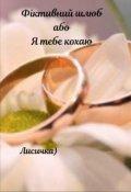 """Обкладинка книги """"Фіктивний шлюб або Я кохаю тебе"""""""