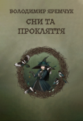 """Обкладинка книги """"Сни та прокляття"""""""