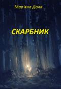 "Обкладинка книги ""Скарбник"""