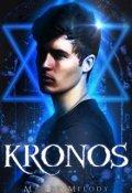 """Portada del libro """"Kronos (lacayos del destino 2)"""""""