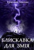 """Обкладинка книги """"Блискавка для Змія"""""""