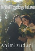 """Book cover """"Forced Marriage in Love"""""""