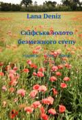 """Обкладинка книги """"Скіфське золото безмежного степу """""""
