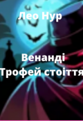 "Обкладинка книги ""Венандi: Трофей столiття"""