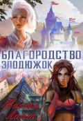 """Обкладинка книги """"Благородство злодюжок"""""""