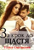 "Обкладинка книги ""За крок до щастя"""
