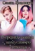 "Обкладинка книги ""Перевиховання мамусиного синочка"""