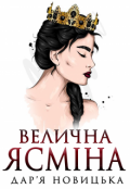 """Обкладинка книги """"Велична Ясміна"""""""