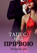 """Обкладинка книги """"Танго над прірвою"""""""