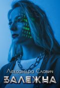 "Обкладинка книги ""Залежна"""
