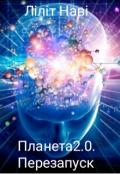 "Обкладинка книги ""Планета 2.0. Перезапуск."""