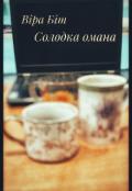 "Обкладинка книги ""Солодка омана"""