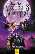"""Обкладинка книги """"Сестри-вампірки 3. Книга до фільму"""""""