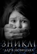 """Обкладинка книги """"Зниклі"""""""