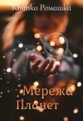"Обкладинка книги ""Мережа планет"""
