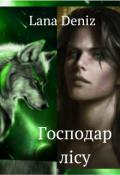"Обкладинка книги ""Господар лісу"""