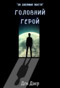"""Обкладинка книги """"Головний Герой"""""""
