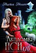 """Обкладинка книги """"Академія пси-хів: навіяти, закохати, вбити..."""""""