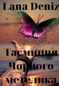 "Обкладинка книги ""Таємниця чорного метелика """
