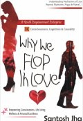 """Book cover """"Why We Flop In Love"""""""