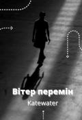 """Обкладинка книги """"Вітер перемін"""""""