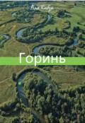 """Обкладинка книги """"Горинь"""""""