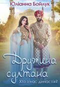 """Обкладинка книги """"Дружина султана. Хто з нас династія?"""""""