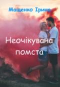 """Обкладинка книги """"Неочікувана помста"""""""