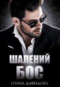 """Обкладинка книги """"Шалений Бос"""""""