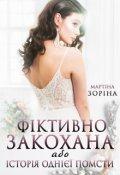 """Обкладинка книги """"Фіктивно закохана, або історія однієї помсти"""""""