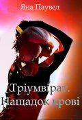 """Обкладинка книги """"Тріумвірат. Нащадок крові"""""""