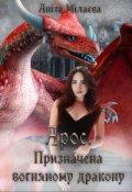 "Обкладинка книги ""Арос.Призначена вогняному дракону"""