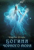"""Обкладинка книги """"Богиня Чорного моря """""""